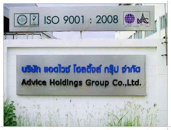 ประตูเลื่อนอัตโนมัติ  Advice Holdings Group Co.,Ltd.