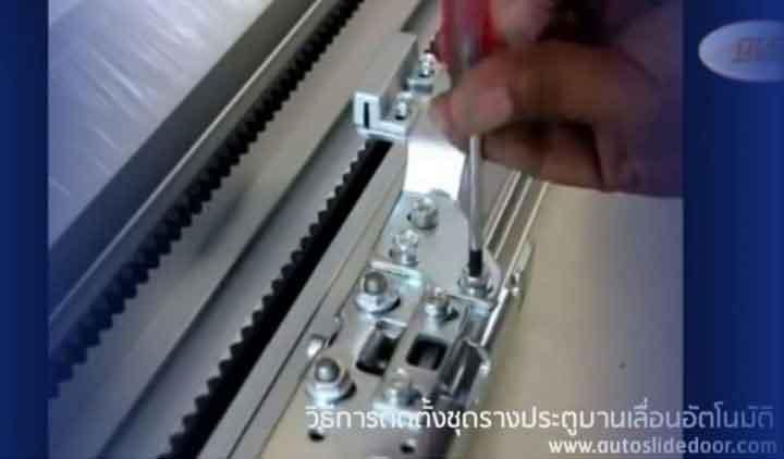 วิธีการติดตั้งชุดรางประตูบานเลื่อนอัตโนมัติ