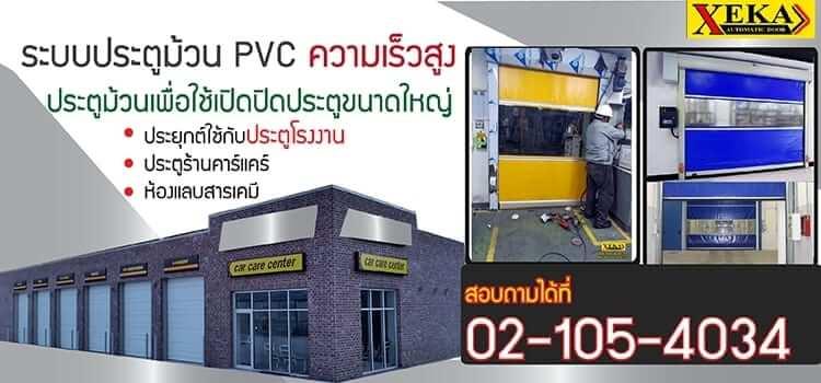 ประตูม้วนผ้าใบ PVC ไฟฟ้า ประตูม้วนสำหรับโรงงาน