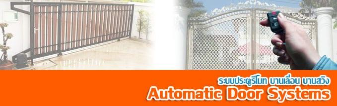 อุปกรณ์เสริมประตูรีโมทสำหรับมาตรฐานความปลอดภัย