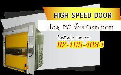 ประตูม้วน PVC สำหรับห้องปลอดเชื้อ Clean Room