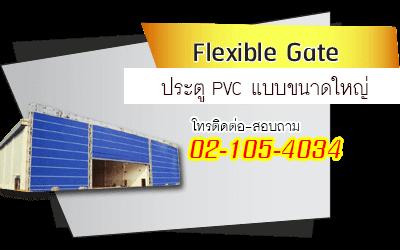 ประตูม้วน PVC ขนาดใหญ่ Flexible Gate