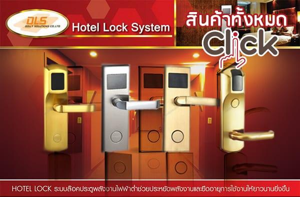 ประตูคีย์การ์ด Hotel Lock ชุดกลอนประตู คีย์การ์ด