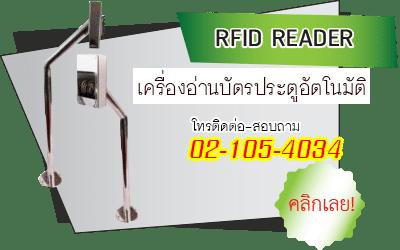 เครื่องอ่านบัตร RFID ประตูรีโมท