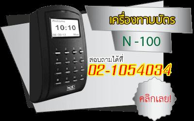 เครื่องทาบบัตร สำหรับประตูคีย์การ์ดโดยเฉพาะ รุ่น N100
