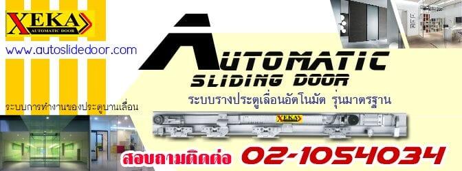 ประตูบานเลื่อนอัตโนมัติ ขนาดมาตรฐาน รุ่น SD-130