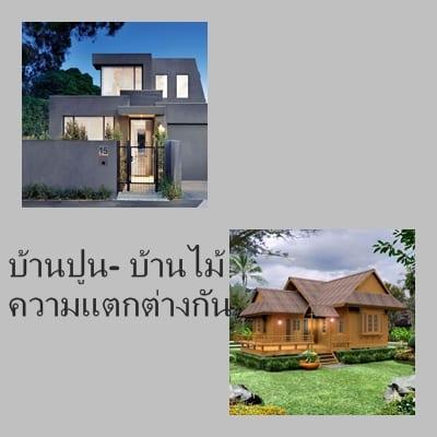 บ้านไม้ กับ บ้านปูน มีคุณสมบัติแตกต่างกันอย่างไร