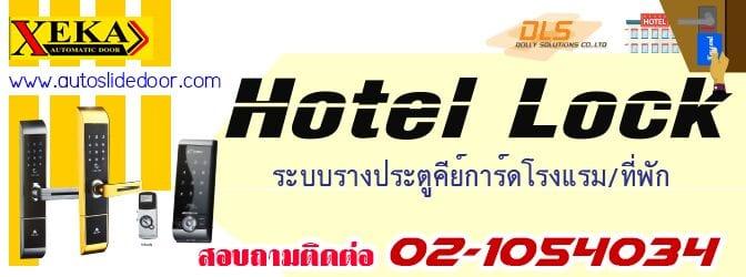 ประตูคีย์การ์ดโรงแรม ประตูอัตโนมัติสำหรับโรงแรม