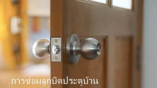 ลูกบิดประตูบ้านเสีย จะทำอย่างไร