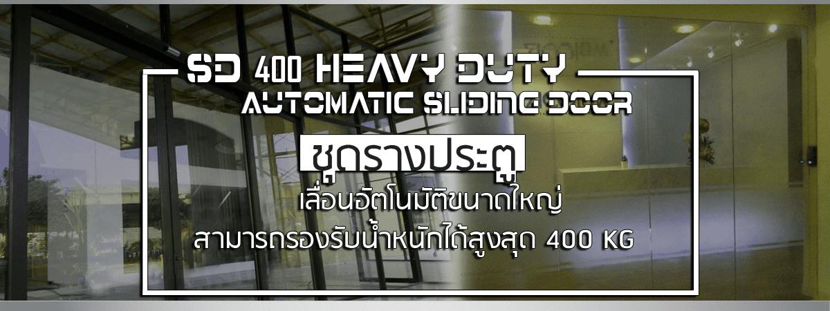 auto-slide-door-sd-400