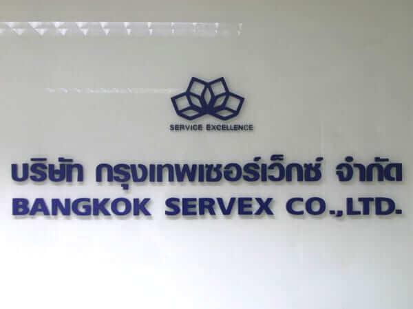 ติดตั้งประตูเลื่อนอัตโนมัติ XEKA ที่ บริษัท กรุงเทพเซอร์เว็กซ์ จำกัด