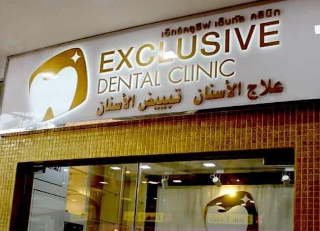 Exclusive Dental Clinic ติดตั้ง ระบบประตูเลื่อนอัตโนมัติ+สวิตซ์ไร้สาย