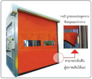 ประตูม้วน PVC แบบซิบซ่อมแซม