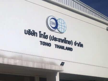 บริษัท โทโฮ (ประเทศไทย) จำกัด ติดตั้ง ประตูม้วนผ้าใบ ประตูม้วน PVC