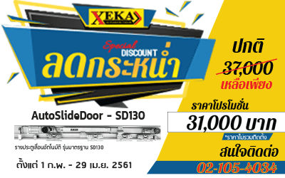 ระบบประตูอัตโนมัติ แบบ ประตูเซเว่น รุ่น SD130