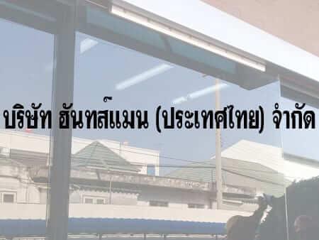 บริษัท ฮันทส์แมน (ประเทศไทย) จำกัด ติดตั้ง ระบบประตูเลื่อนอัตโนมัติ