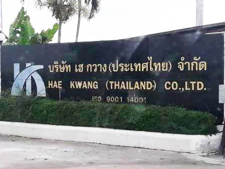บริษัท เฮ กวาง (ประเทศไทย) จำกัด ติดตั้ง ประตูม่านริ้วเลื่อนอัตโนมัติ