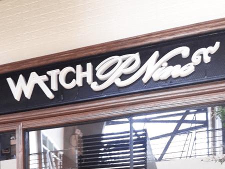 WatchPNine (ร้านวอช พี นาย) ติดตั้ง ประตูกลอนแม่เหล็กไฟฟ้า (Magnetic Lock)