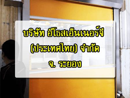 บริษัท อีโธสเอ็นเนอร์จี (ประเทศไทย) จำกัด ติดตั้ง ประตูม้วน PVC อัตโนมัติ ( Rapid Door )