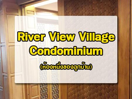 River View Village Condominium ติดตั้ง ระบบประตูเลื่อนอัตโนมัติ&สวิตซ์ไร้สาย