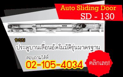ระบบประตูอัตโนมัติ ชุดรางแบบเซเว่น รุ่น SD130