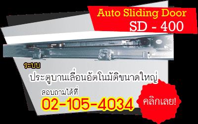 ระบบประตูอัตโนมัติ รุ่น SD400
