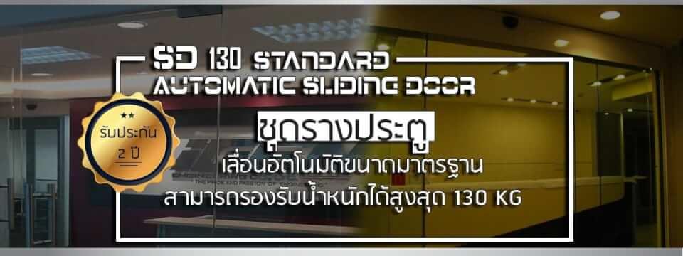 auto-slide-door-sd-130-1