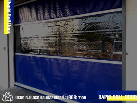 T.P. DRUG ติดตั้ง ประตูม้วน PVC อัตโนมัติ (RAPID ROLL DOOR)